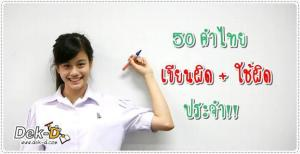 thaiday